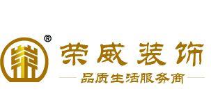 北京荣威建设装饰工程有限公司