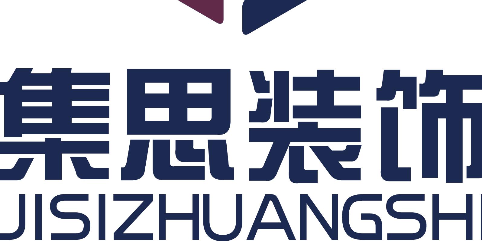 湖南集思装饰设计工程有限公司