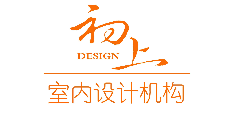 南通初上室内设计有限公司