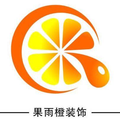 果雨橙装饰