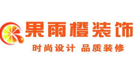 苏州果雨橙装饰