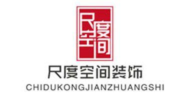 邯郸市邯山尺度空间装饰设计有限公司