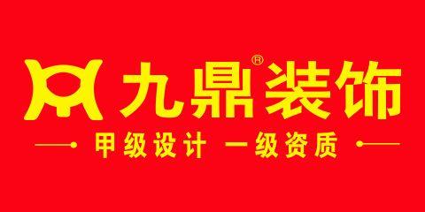 浙江九鼎装饰