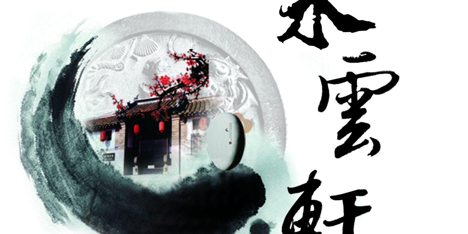 安徽水云轩装饰设计有限公司
