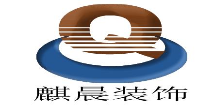 苏州麒晨装饰工程有限公司