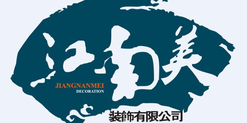 武汉江南美装饰设计工程有限公司孝感分公司