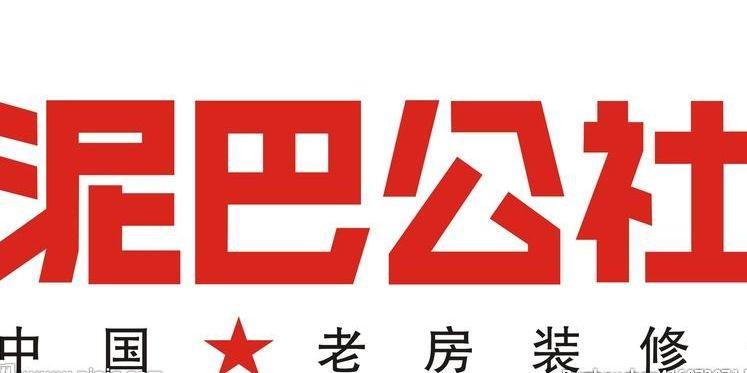 四川泥巴公社装饰设计工程有限公司