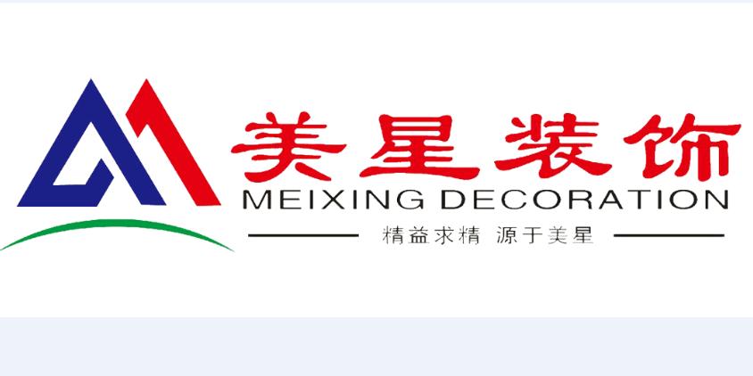 广州美星装饰设计有限公司兰州分公司