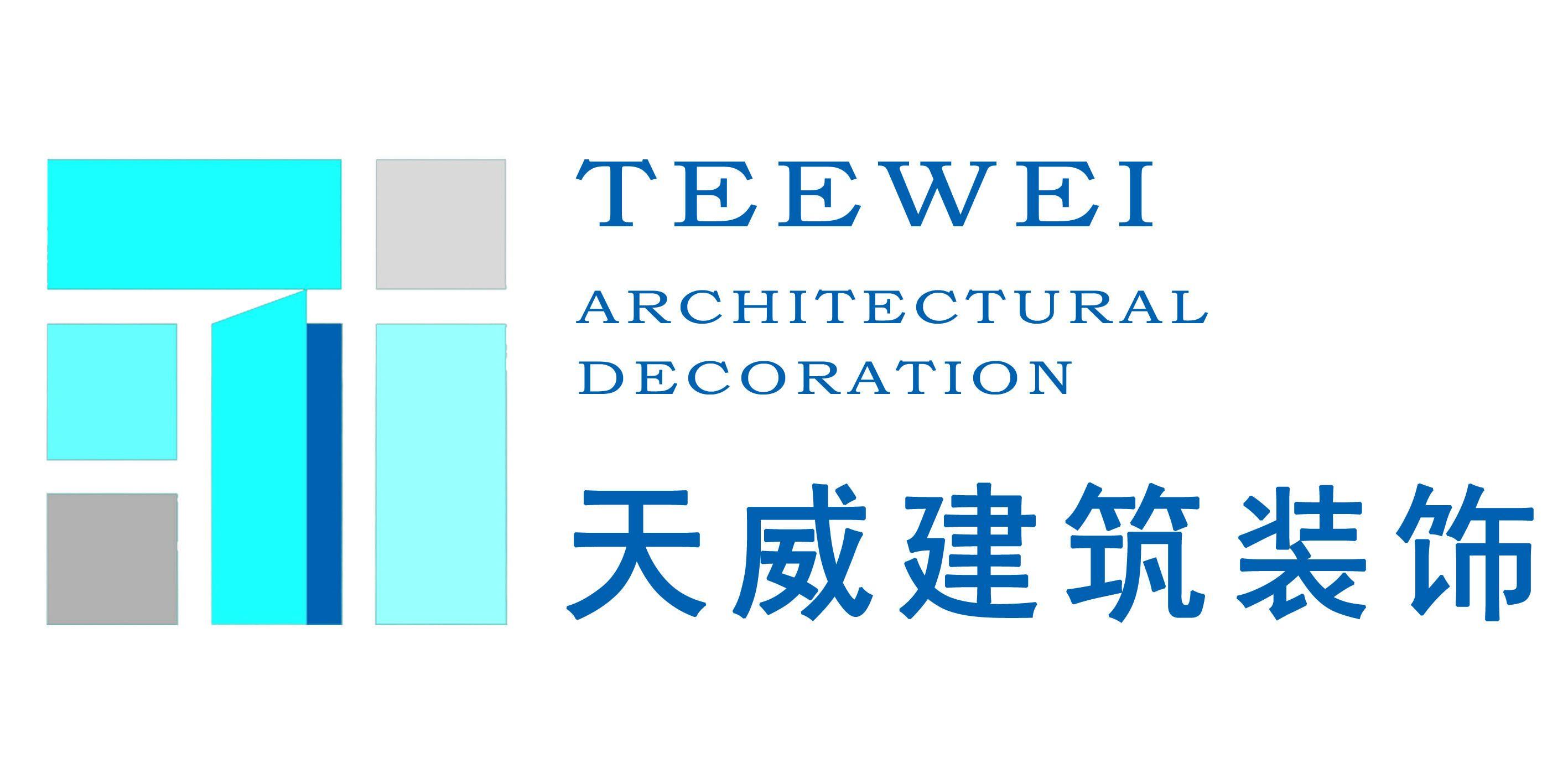 徐州天威建筑装饰工程有限公司