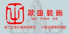 深圳市欧田装饰设计工程有限公司