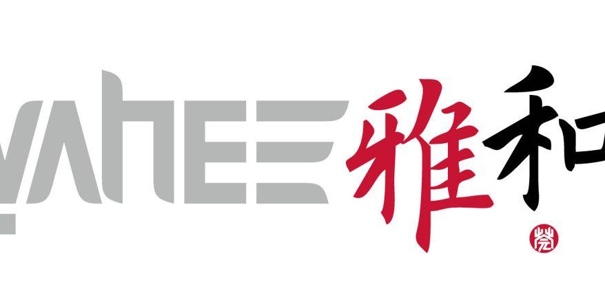 东莞雅和装饰设计工程有限公司