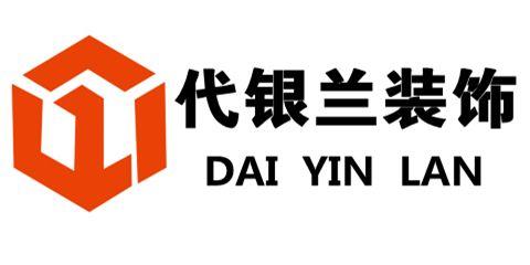 南京代银兰装饰设计工程有限公司