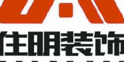 苏州住明建筑装饰设计工程有限公司