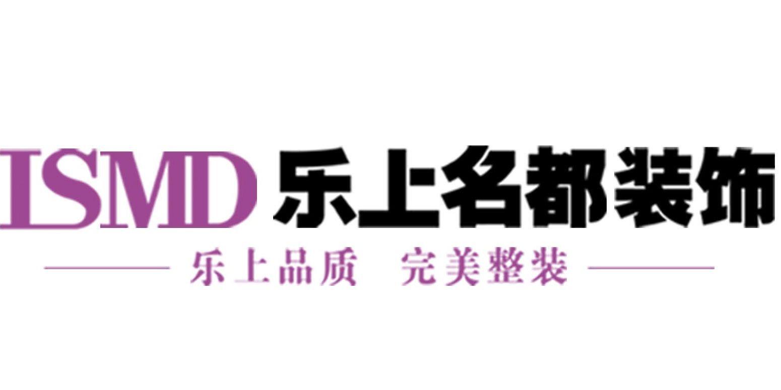 北京乐上名都装饰工程设计有限公司郑州分公司