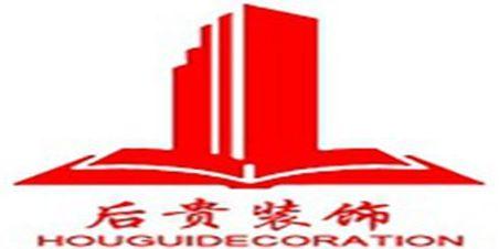 上海后贵建筑装饰工程有限公司海宁分公司