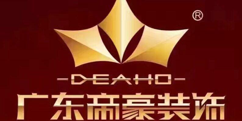 广东帝豪装饰扬州分公司