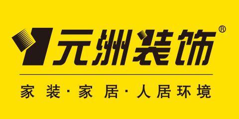 元洲装饰扬州分公司
