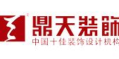 宁波鼎天装饰设计工程有限公司
