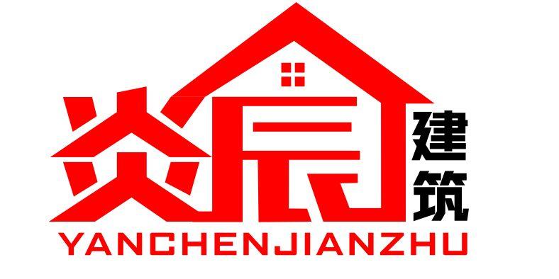 上海炎辰建筑工程有限公司
