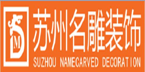 苏州名雕设计装饰