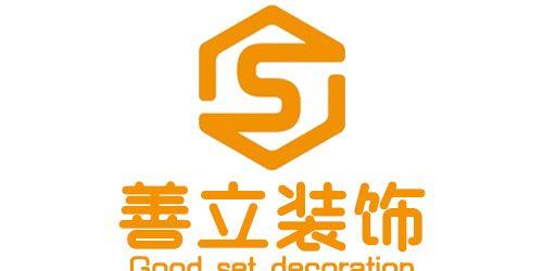 上海善立建筑装饰有限公司