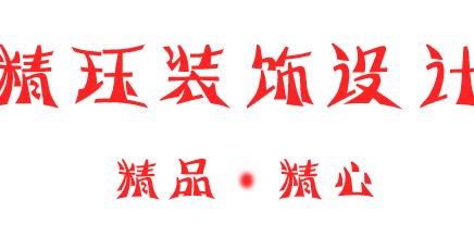 惠州市精珏建筑装饰设计工程有限公司