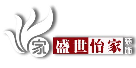 天津市盛世怡家装饰工程有限公司