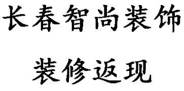 吉林省智尚装饰有限公司