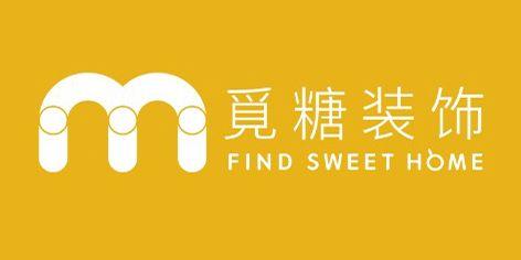 佛山觅糖装饰设计工程有限公司