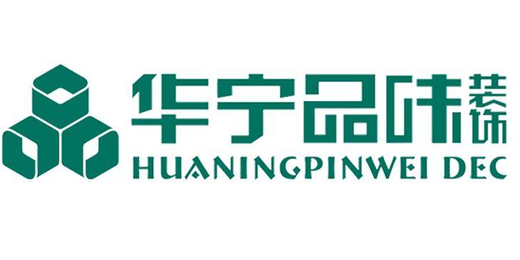 广东华宁品味装饰设计工程有限公司