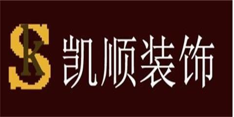 云南凯顺装饰工程有限公司