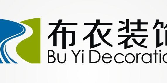 湖南布衣装饰工程股份有限公司