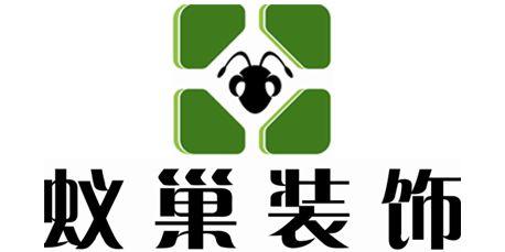 合肥蚁巢装饰工程有限公司