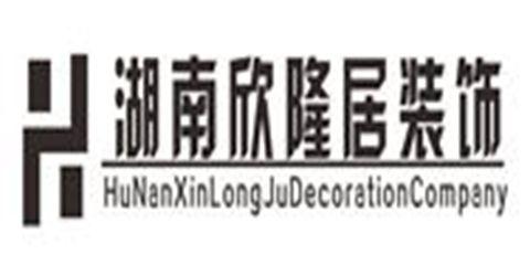湖南欣隆居装饰工程有限公司