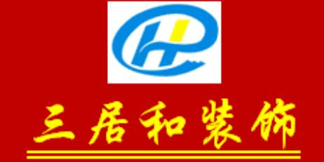宁波三居和装饰工程有限公司