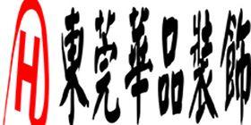 东莞华品装饰工程有限公司