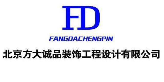 北京方大诚品装饰工程设计有限公司