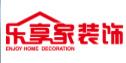 贵州乐享家装饰集团工程有限公司