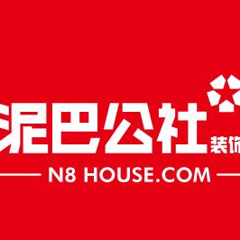 重庆泥巴公社