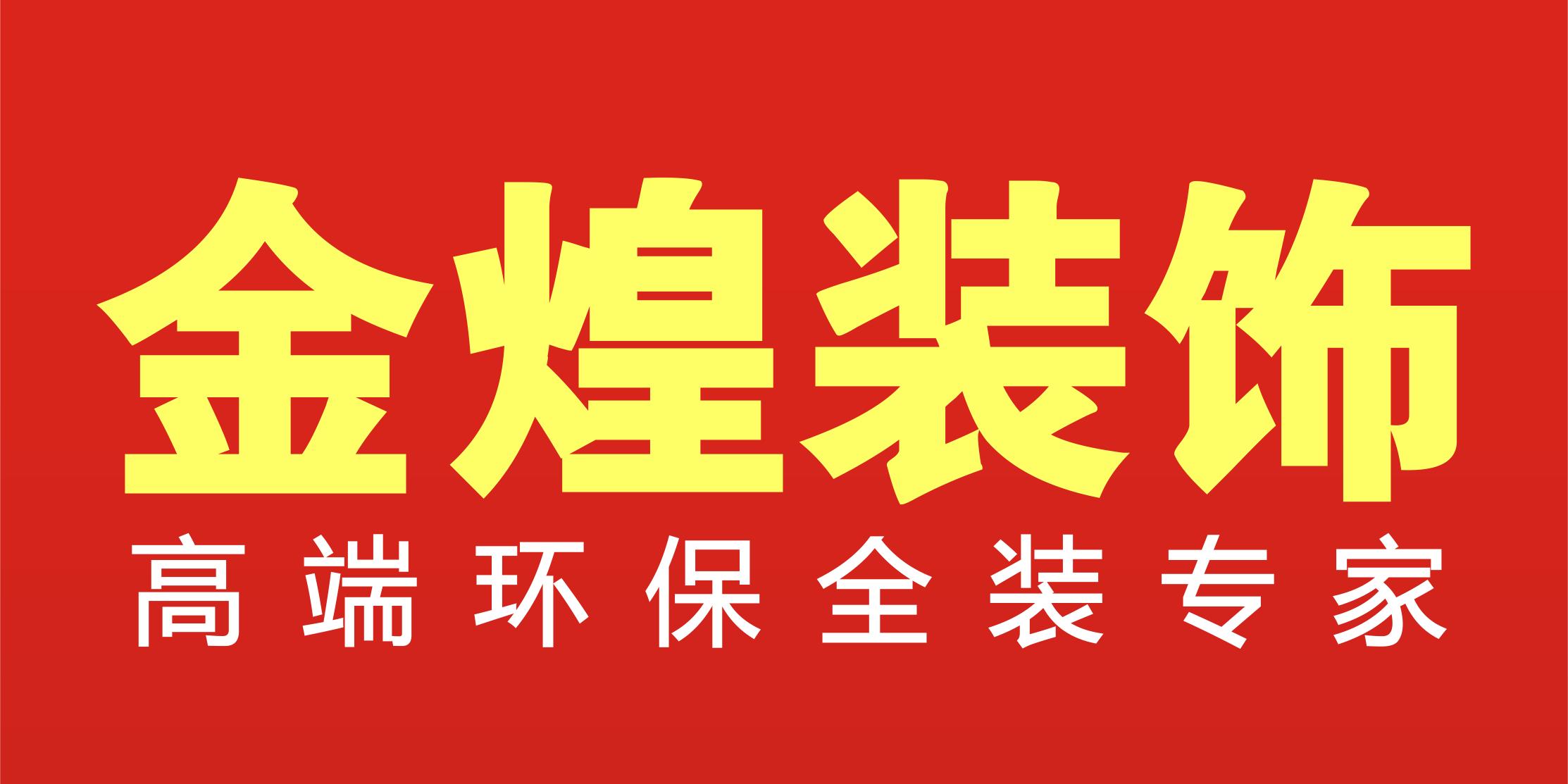 金煌装饰湘潭分公司
