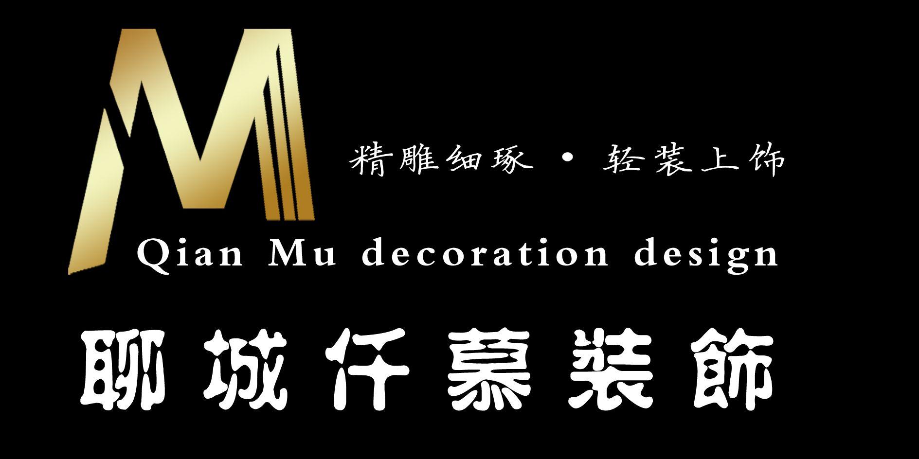 聊城仟慕装饰设计有限公司