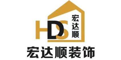 深圳市宏达顺装饰设计有限公司