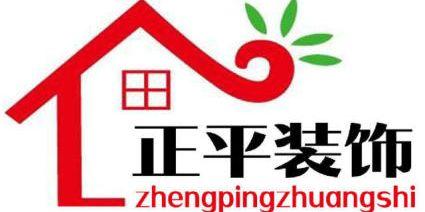 上海正平建筑装饰有限公司