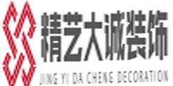 海南精艺大诚装饰工程有限公司