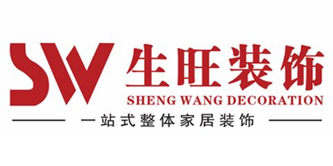 惠州市生旺装饰工程有限公司