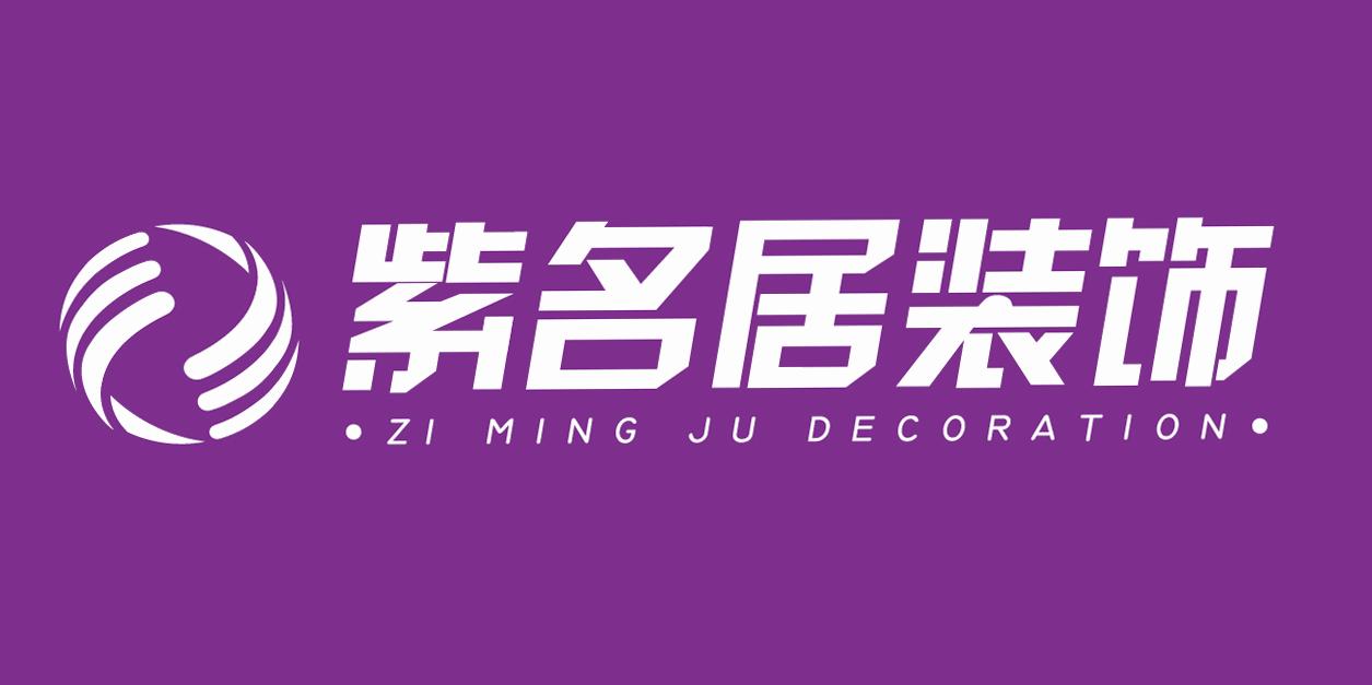 青岛紫名居网络科技有限公司
