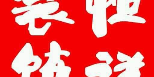 镇江市恒祥装饰工程有限公司