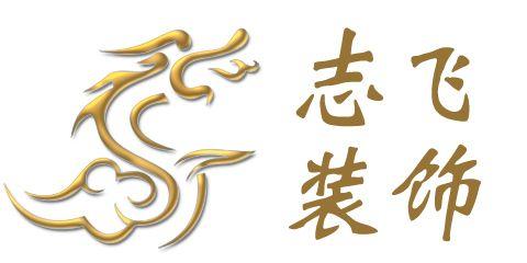 上海志飞装饰工程有限公司南京分公司