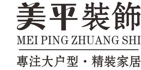 上海美平装饰公司太仓美巢分公司