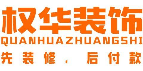 东莞市权华装饰设计工程有限公司